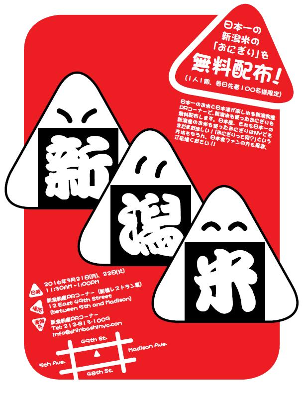 onigiri-ja