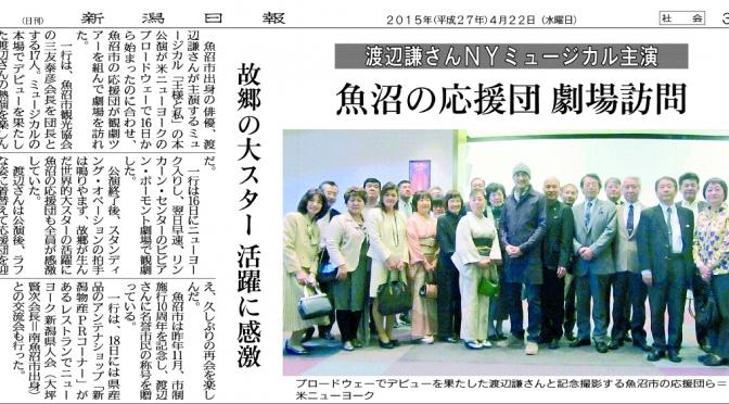 新潟日報、 魚沼市・渡辺謙応援団のニューヨーク訪問を掲載