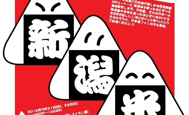 3月21日&22日 新潟米おにぎりの無償配布会@新潟物産PRコーナーのご案内