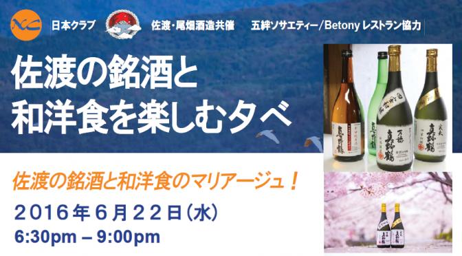 「佐渡の銘酒と和洋食を楽しむ夕べ」イベント 6/22(水) のお知らせ